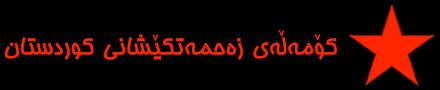 کۆمەڵەی زەحمەتکێشانی کوردستان