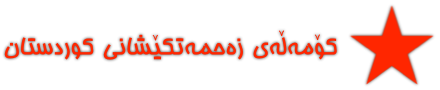 Komala party of Kurdistan – کۆمەڵەی زەحمەتکێشانی کوردستان