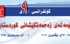 بەیانیەی سیاسی و ڕاسپاردەکانی کۆنفرانسی نۆهەمی کۆمەڵەی زەحمەتکێشانی کوردستان