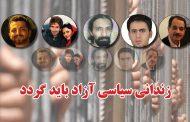 اطلاعیە کومەلە در حمایت از خواستەهای اعتصاب زندانیان سیاسی