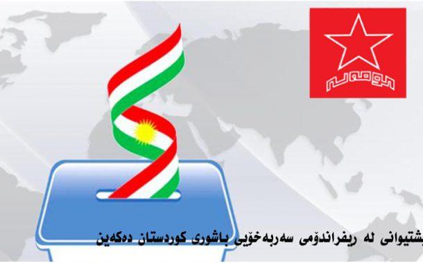 پشتیوانی لە ریفراندۆمی سەربەخۆیی باشوری كوردستان دەكەین