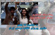 پیام مرکز همکاری احزاب کردستان ایران بە مناسبت ٢٢ بهمن سالروز پیروزی انقلاب مردمی ایران
