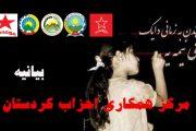 بیانیە مرکز همکاری احزاب کردستان ایران بە مناسبت فرا رسیدن روز جهانی زبان مادری