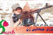 بیانیە کومەلە به مناسبت هشت مارس روز جهانی زن