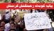 بیانیە کومەلە زحمتکشان کردستان .. اعتصاب و راهپیمایی کارگران هفت تپە با صلابت ادامە دارد