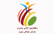 اطلاعیە سازمان جوانان پیشرو در محکومیت حکم اعدام رامین حسین پناھی