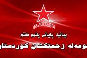 بیانیە پایانی پلنوم هفتم کمیتە مرکزی کومەلە زحمتکشان کردستان