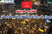 پیروز باد رفراندم استقلال اقلیم کردستان