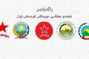 فراخوان مرکز همکاری احزاب کردستان ایران